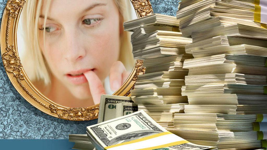 об отношении к деньгам