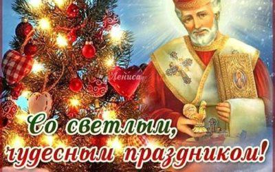 Хочется чудес! День Святого Николая