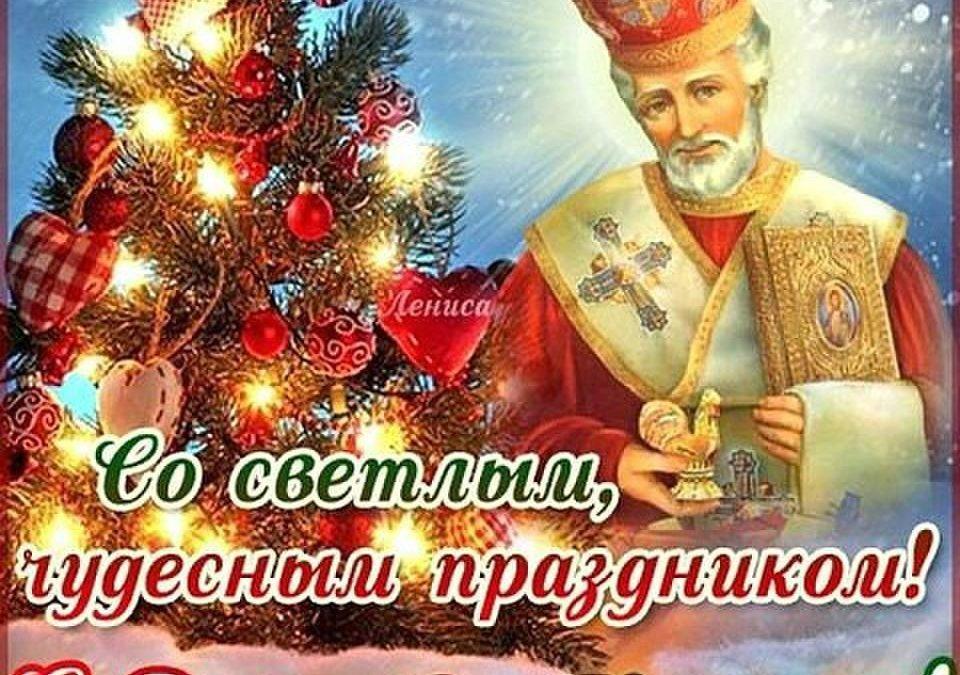 поздравления в День Святого Николая