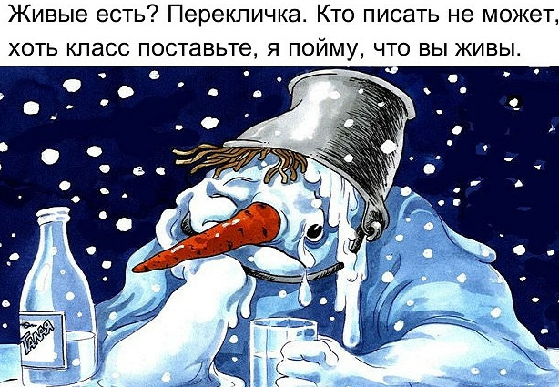 о первом дне Нового года